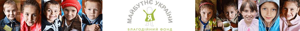 Я Майбутнє України - Благодійний фонд